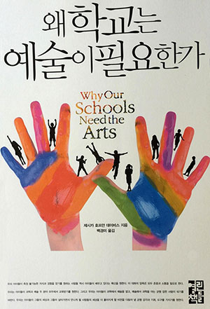 Why Our Schools Need the Arts (Korean Translation)